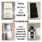 【拆封福利品】索尼 Sony Xperia XA2 Plus H4493 6吋 6G/64G 2300萬畫素 3580mAh 快充 智慧型手機