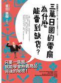 (二手書)三萬日圓的電扇為什麼能賣到缺貨?只要一張圖,就能學會熱賣商品背後的..
