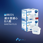 BRITA MAXTRA Plus 全效型 濾水壺濾心 八入組 BRITA系列濾水壺皆適用 │ 極淨水