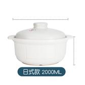 砂鍋耐高溫養生湯煲陶瓷小沙鍋大容量湯鍋燉鍋明火家用燃氣 亞斯藍