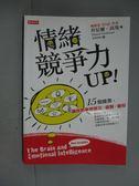 【書寶二手書T5/心靈成長_HQB】情緒競爭力,UP!_丹尼爾.高曼