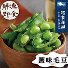 【阿家海鮮】即食毛豆(鹽味)300g/包 外銷日本A級 毛豆鹽味 下酒菜 零嘴 開胃菜 解凍即食