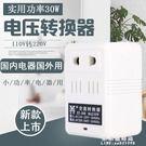 110V轉220V變壓器 家用電器小型 美國日本留學電壓轉換器30W 果果輕時尚NMS