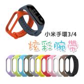 小米手環3/4通用 炫彩腕帶 | 腕帶 替換帶 測心律 運動 錶帶 矽膠 果凍套 手環 多色可選