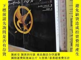二手書博民逛書店歐米翻譯小說書罕見ハンガー・ゲーム 上下冊 THE HUNGER