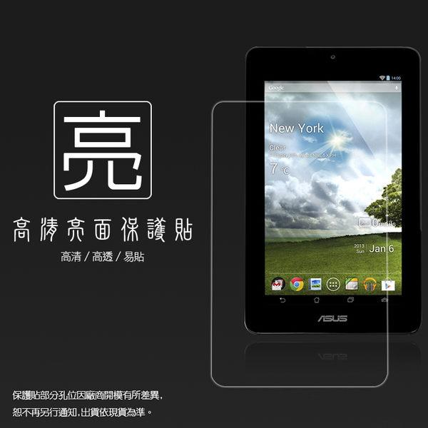◇亮面螢幕保護貼 ASUS 華碩 MeMo Pad ME172V 平板保護貼 軟性 亮貼 亮面貼 保護膜