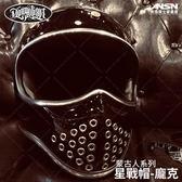 [中壢安信] 蒙古人系列 星戰帽 龐克 亮黑 全罩 安全帽 哈雷 重機 偉士牌 輕檔車