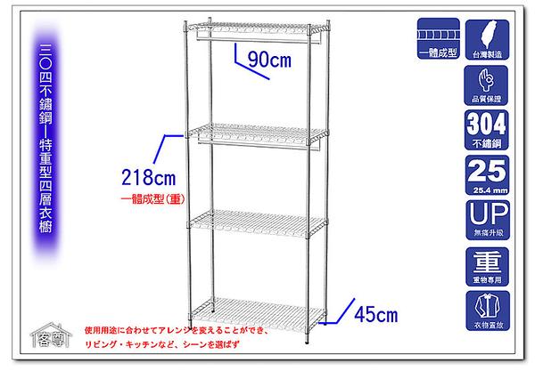 [客尊屋]304不鏽鋼特重型45X90X218H(重)雙衣桿四層衣櫥三型,衣架