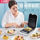 110V早餐機三明治機神器博餅機電餅鐺家用日本美國小家電器輕食機 居家家生活館