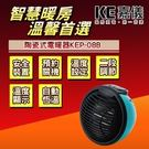 【HELLER 嘉儀】輕巧型PTC陶瓷電暖器 KEP-08B/M