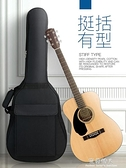 民謠吉他包41寸加厚40琴袋吉他琴包36木吉它套背包38雙肩學生通用 YYJ 【全館免運】