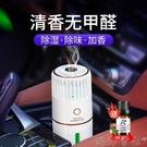 車載空氣凈化器霧化香薰汽車用新車內除甲醛除異味殺菌消毒加濕器 【618特惠】