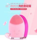 電動洗臉刷 硅膠潔面儀 電動洗臉機 毛孔清潔器 洗臉美容儀 洗面機【H00124】