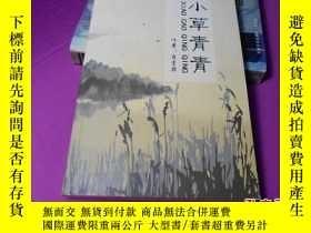二手書博民逛書店小草青青(罕見23)Y180041 霍雲霖
