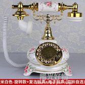 仿古電話機歐式復古田園時尚創意客廳家用電話機座機 全館9折igo