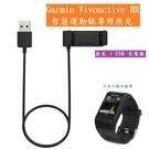 【充電座】Garmin Vivoactive HR 智慧運動錶專用座充/藍牙智能手表充電底座/充電器