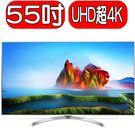 《再打X折可議價》LG樂金【55SJ800T】55吋電視(奈米畫質評價優於TH-58EX750W KD-55X7000E TH-50EX750W )