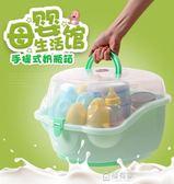嬰兒奶瓶收納箱盒便攜式大號寶寶餐具儲存盒瀝水防塵晾干架奶粉盒 極有家