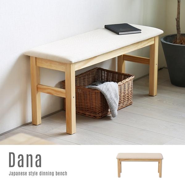 【日本品牌MODERN DECO】黛納日式木作長凳/DIY自行組裝/H&D東稻家居
