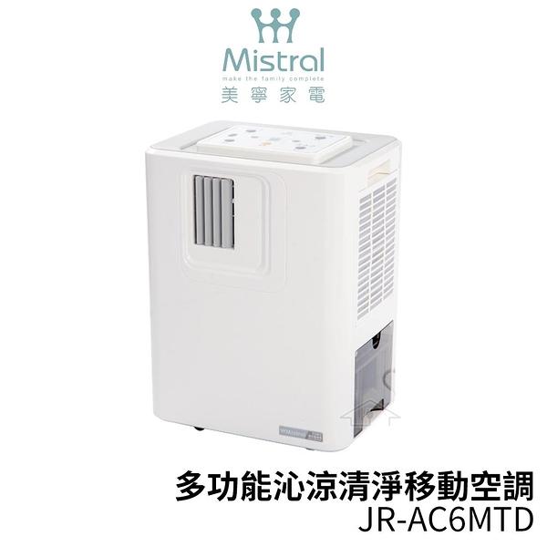 美寧Mistral 最強級移動式冷氣 JR-AC6MT(D)【送排風管+窗隔板90CM(45CM兩片)】