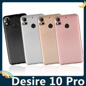HTC Desire 10 pro 類碳纖維保護套 軟殼 防滑防刮 不留指紋 散熱氣槽 卡夢全包款 手機套 手機殼