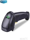 掃碼槍 維融掃描槍無線掃碼槍器機快遞單手持超市農資店激光條形碼 百分百