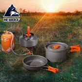 戶外套鍋野炊用品裝備鍋具野外炊具套裝野餐露營 野營便攜戶外鍋  卡米優品