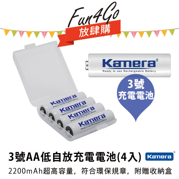放肆購 Kamera 佳美能 3號電池 4入 低自放電 AA 3號 充電電池 2200mAh 拍立得 電池手把 把手 電池夾