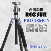 銳攝 RECSUR 台腳九號 碳纖維四節(PRO-2864CN) 28mm 四節反折碳纖維三腳架 可拆成單腳架 屮T3