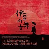 【停看聽音響唱片】【黑膠LP】伊豆的舞女 (180g LP)