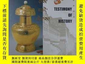 二手書博民逛書店Testimony罕見of History (歷史的見證)Y12