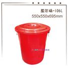 【我們網路購物商城】萬年桶-106L 萬能桶 水桶 垃圾桶 置物桶