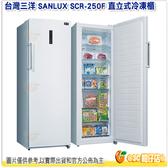 含運含基本安裝 台灣三洋 SANLUX SCR-250F 250L 直立式冷凍櫃 LED燈面顯示 2層掀蓋式 環保新冷媒