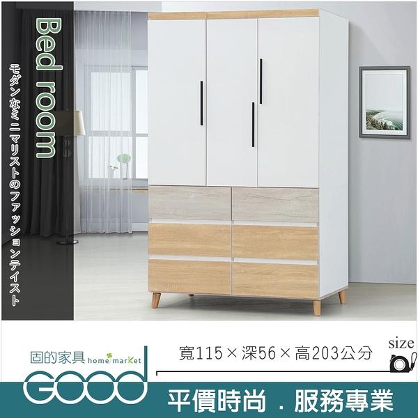 《固的家具GOOD》167-002-AG 家福雙色4×7衣櫃【雙北市含搬運組裝】