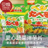 【即期良品】日本零食 Calbee 四連愛心蔬菜洋芋片(四連裝)(原味/BBQ)