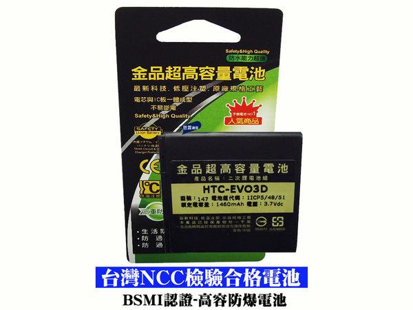 【金品-高容防爆電池】HTC Desire VC (T328d) 亞太 全新A級電芯