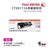 【有購豐】Fuji Xerox 富士全錄 CT201116 原廠紅色高容量碳粉匣/碳粉夾 適用 C1110/C1110b