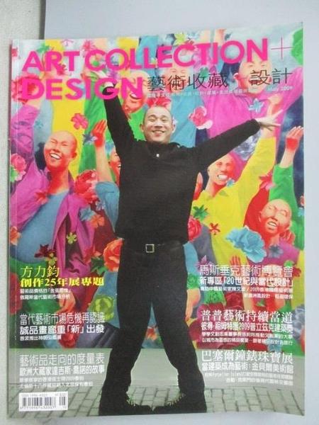 【書寶二手書T5/雜誌期刊_ZGN】藝術收藏+設計_2009/5_方力鈞創作25年展專題