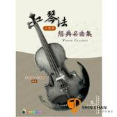 琴法小提琴- 經典名曲集
