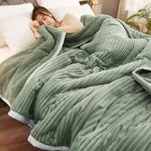 加厚三層毛毯被子羊羔絨雙層法蘭絨床單珊瑚絨冬季保暖小午睡毯子 樂活生活館
