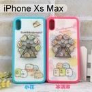 角落生物摩天輪手機殼 iPhone Xs Max (6.5吋) 指環支架【正版】角落小夥伴