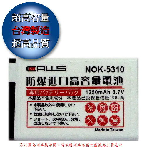 『CALLS』Sony Ericsson J110i 超高容量1250mAh防爆鋰電池『免運優惠』