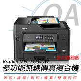 【高士資訊】BROTHER MFC-J3930DW InkBenefit 全A3 商務級 多功能 彩色噴墨 傳真 複合機