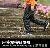 捕魚褲戶外雙拉鍊雨褲男女徒步登山旅行自行車騎行防雨防水褲麥吉良品