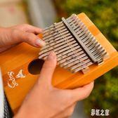 初學者入門便攜式手指鋼琴kalimba抖音琴樂器卡林巴琴拇指琴17音LB15537【彩虹之家】