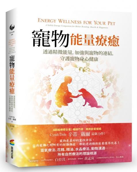 寵物能量療癒:透過精微能量,加強與寵物的連結,守護寵物身心健康【城邦讀書花園】