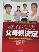 【書寶二手書T1/親子_HRR】孩子的能力 父母親決定_徐權鼎