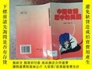 二手書博民逛書店罕見中國教授眼中的美國Y198833 團結出版社   出版2007