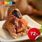 【愛不囉嗦端午節】狀元油飯 古早味肉粽禮盒 - 72入/12盒 ( 宅配免運 )