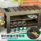掀蓋式收納穿鞋椅/鞋架/鞋櫃 (胡桃木/...